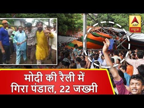 मिदनापुर: मोदी की रैली में गिरा पंडाल 22 जख्मी РМ ने अस्पताल जाकर जाना हाल - DomaVideo.Ru