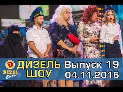 Самое крутое шоу Выпуск 19 | Дизель Шоу от 04.11.16