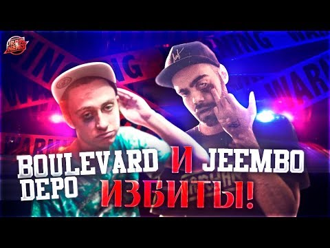 КТО ИЗБИЛ JEEMBO & BOULEVARD DEPO? | СЛАВА КПСС vs ШНУР (ЛЕНИНГРАД) | VERSUS #RapNews 322 (видео)