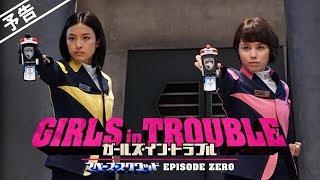 Nonton Girls In Trouble     Tokusou Sentai Dekaranger Vs Uchuu Keji Gavan   Thuy   T Minh Film Subtitle Indonesia Streaming Movie Download