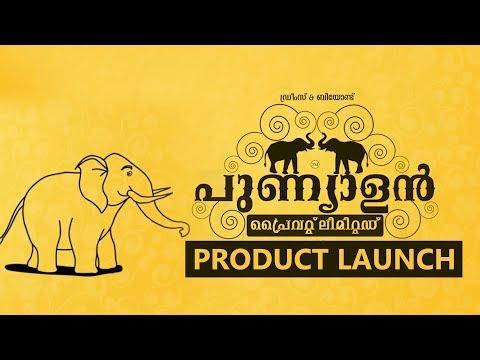 Punyalan Private Limited Product Launch | Jayasurya | Ranjith Sankar