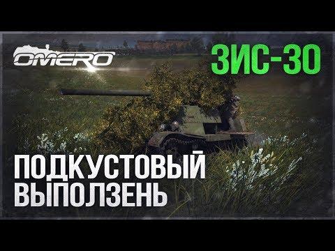 Обзор ЗИС-30: ПОДКУСТОВЫЙ ВЫПОЛЗЕНЬ! | War Thunder (видео)