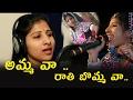 Ammava - Raathibommava  promo| Mangli | Future Films