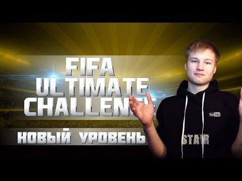 FIFA ULTIMATE CHALLENGE | СЕДЬМОЙ ВЫПУСК