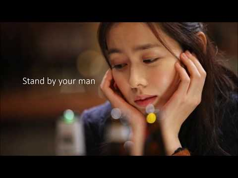 [LYRICS] Stand By Your Man - Carla Bruni (밥 잘 사주는 예쁜 누나 OST)