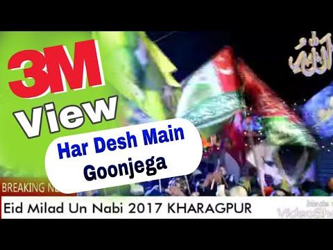Video Har desh main goonje ga ab ya rasul Allah.. download in MP3, 3GP, MP4, WEBM, AVI, FLV January 2017