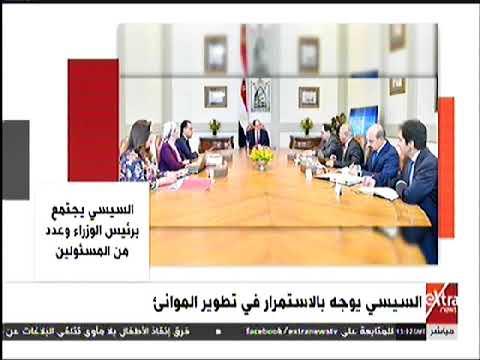 الرئيس السيسى يعقد اجتماعا مع رئيس الوزراء ووزيرى النقل والبيئة ومحافظ دمياط