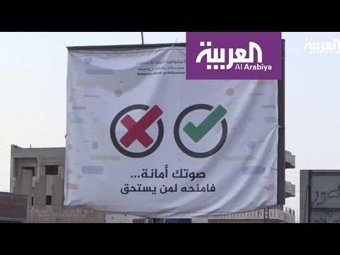 العرب اليوم - شاهد: أكراد سورية يُصوّتون في انتخابات تفضي إلى نظام فيدرالي جديد