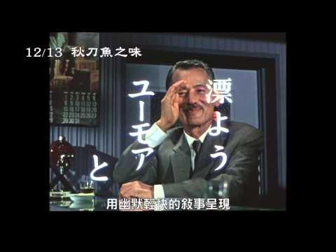 《秋刀魚之味》名人推薦|《命運化妝師》導演連奕琦