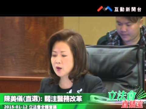 陳美儀 20150112立法會全體會議
