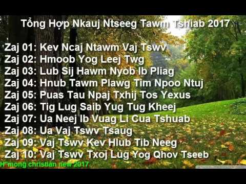 Nkauj Ntseeg Tawm Tshiab 2017  - Kev Ncaj Ntawm Vaj Tswv  2017 (видео)