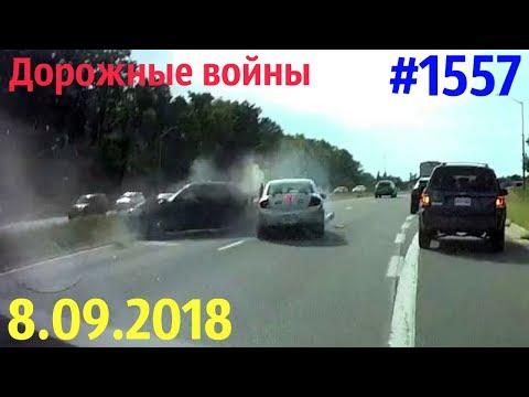 Новая подборка ДТП и аварий за 8.09.2018