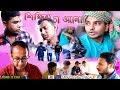শিক্ষিত চা ওয়ালা Bangla Natok 2018 II SKS Productions