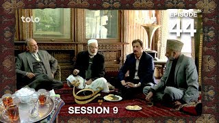 Chai Khana - Season 9 - Ep.44