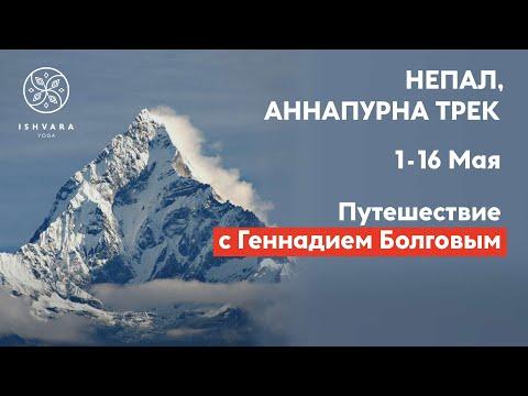 Геннадий Болгов приглашает на треккинг в Непал