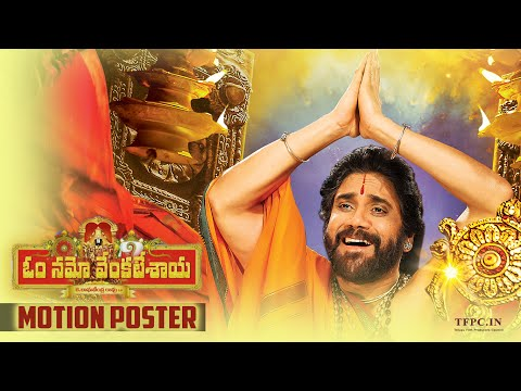 Om Namo Venkatesaya Movie Motion Poster | First Look Of Nagarjuna
