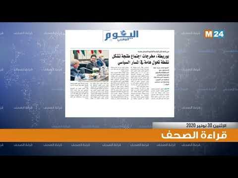 قراءة في أبرز اهتمامات الصحف اليومية الوطنية ليومه 30 نونبر 2020