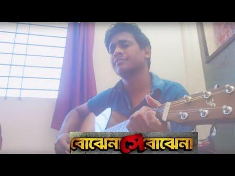 Kothin (bojhena Se Bojhena) Guitar Lesson Open Chords Anyone Can ...