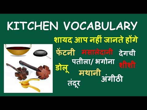 Common Indian  Kitchen Utensils Vocabulary | Household Things | Daily Use Kitchen Words