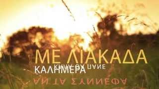 Το Τραγούδι Του Καιρού videoklipp Ελένη Τσολάκη (Happy Day)
