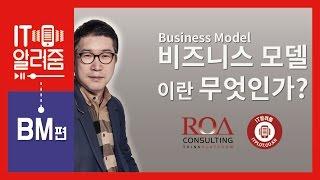 #5 [IT알려줌 - BM] 비즈니스모델(Business Model)이란 무엇인가?