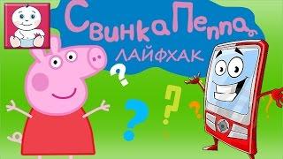 Как отключить рекламу или Лайфхак для детей от Свинки Пеппы часть 2