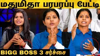 Video உண்மையில் நடந்தது என்ன? மதுமிதா பரபரப்பு பேட்டி | Bigg Boss 3 | Madhumitha MP3, 3GP, MP4, WEBM, AVI, FLV Agustus 2019