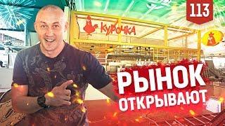 Video Усачевский открывается. Ресторан изнутри. Наставления Трансформатора MP3, 3GP, MP4, WEBM, AVI, FLV Mei 2018
