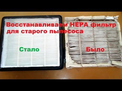 Hepa фильтр своими руками