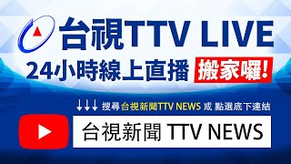 台視官網:http://www.ttv.com.tw TTV 台視官方頻道TTV Official Channel:https://www.youtube.com/user/ttv 台視...