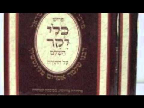 II Lois Concernant la bénédiction sur les arbres birkat a ilanot - Torath Hamoadim - Préparatifs de pessah