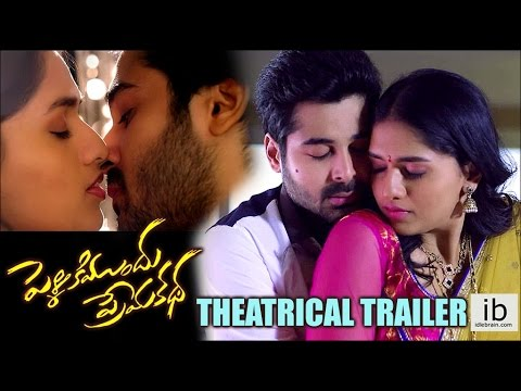 Pelliki Mundu Prema Katha theatrical trailer