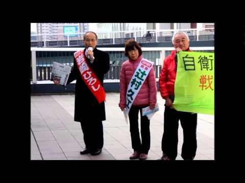 9日 戸塚駅西口ペデストリアンデッキでの街頭演説映像