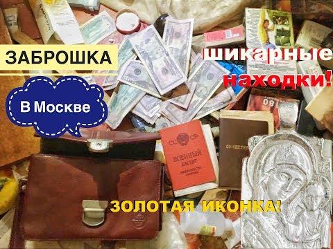 Заброшка в Москве. Шикарные находки! Золотая иконка!