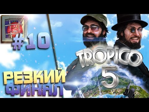 Tropico 5 — Новейшая история | #10 ФИНАЛ
