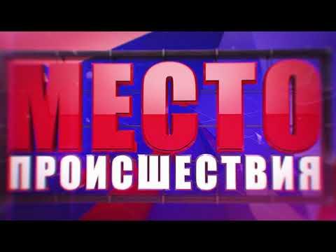 """""""Место происшествия"""" выпуск 18.06.2018 - DomaVideo.Ru"""