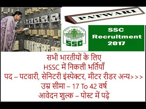 Haryana Staff Selection Commission (HSSC) Has Announce Various Posts In their department.. Candidates who are looking for jobs in same filed can apply for ...