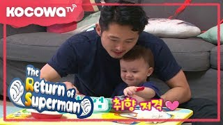 Video [The Return of Superman] Steven Yeun's special way to feed a baby MP3, 3GP, MP4, WEBM, AVI, FLV September 2018