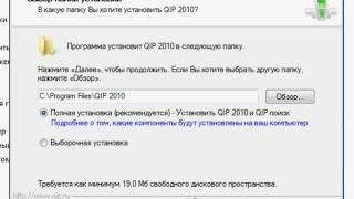 Загрузка и установка программы QIP 2010