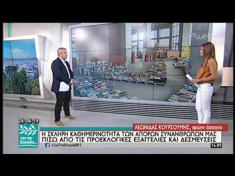 Λ. Κουρσούμης στον Σπ. Χαριτάτο: «Οι άποροι εκτός των προεκλογικών υποσχέσεων» | 26/06/2019 | ΕΡΤ