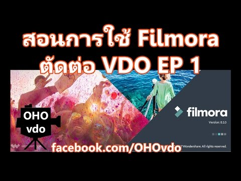 สอนการใช้งาน โปรแกรม ตัดต่อวีดีโอ Filmora EP 1 ตัดต่อคลิป ง่าย ๆ โดย OHO vdo