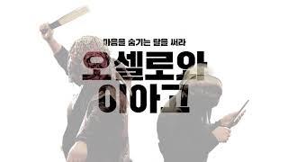 정동극장 창작ing <br><오셀로와 이아고> 포스터 공개 영상 썸네일