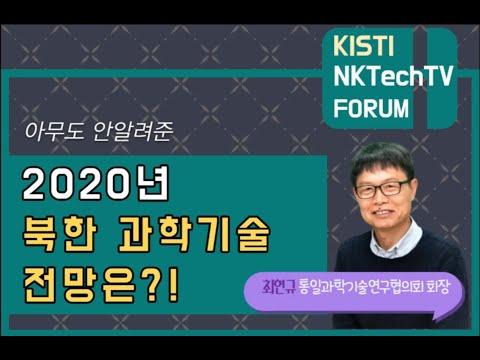 2020년 북한 과학기술 전망은 최현규 200116