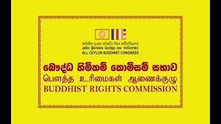 Buddhist Rights Commission