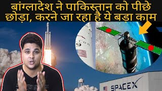 Video Why ISRO Not Launching Bangladesh's First ever satellite Bangbandhu-1, Chinese SpaceOne Technology MP3, 3GP, MP4, WEBM, AVI, FLV Agustus 2018