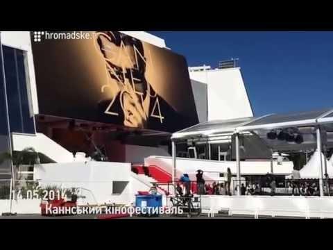 """14.05.2014 р. """"Український павільйон"""" напередодні відкриття 67-го Каннського кінофестивалю."""