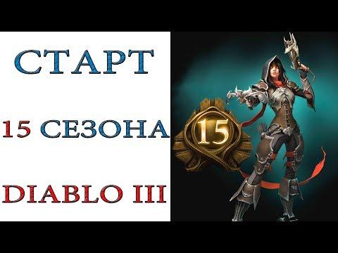 Diаblо 3:  Старт 15 сезона // 18 место  Азарт //  28 место Режим босса - DomaVideo.Ru