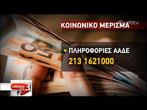 Αύξηση κονδυλίου για το κοινωνικό μέρισμα ΑμΕΑ -Τηλεφωνικός αριθμός για τους πολίτες |19/12/19 | ΕΡΤ