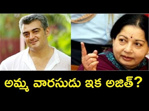 Actor Ajit to become Political heir to Jayalalitha? Ajit to take over AIADMK Party ?
