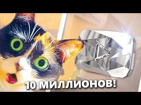 SLIVKI SHOW набрал 10 МИЛЛИОНОВ ПОДПИСЧИКОВ! Бриллиантовая кнопка для Куки (видео)